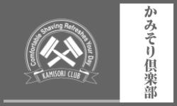 カミソリ倶楽部「シェービングとは儀式であり、男が磨かれる大切な時間。」のイメージ